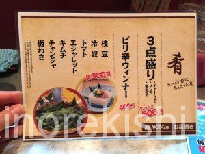 浜町メガ盛り麺やまらぁ特盛台湾まぜそば人形町デカ盛りラーメンつけ麺激辛有名人気19