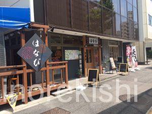 天ぷら食べ放題ランチはなび東神田店馬喰町激安うどん替え玉無料東京安いコスパ最強居酒屋ワンコイン11