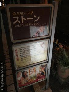 浅草橋大盛りグルメストーン焼きカレー焼きスパゲティミートソース有名人気美味しい東京ビール14