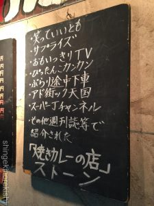 浅草橋大盛りグルメストーン焼きカレー焼きスパゲティミートソース有名人気美味しい東京ビール26