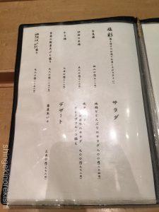 白いカレーうどん恵比寿酒彩蕎麦初代有名人気行列予約オススメグルメ埼京線深夜営業16