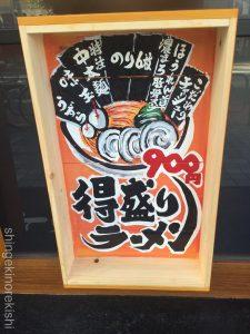 人形町おかわり自由横浜家系ラーメン稲田家得盛り大盛り濃厚豚骨ライス無料サービス安い28