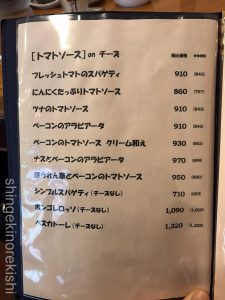 東京都豊島区要町デカ盛りペルファボーレPerfavore日替わりパスタランチスパゲティ大盛りフライパンボリュームチーズ味見た目有楽町線副都心線人気