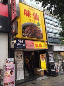 名古屋名物元祖台湾ラーメン味仙みせんアメリカン大盛りご飯激辛辛い有名人気話題店舗東京神田