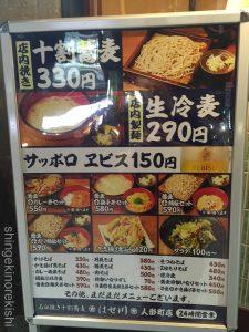 激安エビスビール蕎麦はせ川人形町天2枚盛りそばかき揚げ丼ガリ鯖飯安い24時間営業深夜うどん冷麦