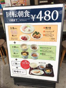 秋葉原回転朝食うず潮寿司外国人観光客ハムエッグ珍しいおかずご飯大盛りモーニング日本東京納豆