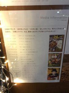 デカ盛り燻製カレーくんかれ人形町本店水天宮前超ドカ盛り大盛り特許大久保恵比寿トッピング日本橋世界初全部のせ有名人気ランチディナー