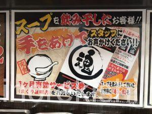 御茶ノ水おかわり自由魂心家こんしんや豚骨味噌ラーメン横浜家系ライス無料おかわり自由食べ放題デカ盛り深夜営業まくりスープ