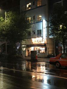 都庁前デカ盛り十二社大勝軒そば大盛りじゅうにそう有名人気ラーメンつけ麺もりそば京王線初台大江戸線巨大全部のせ東京新宿メガ盛り