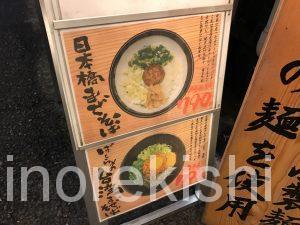 人形町大盛りばしらあ日本橋まぜそば台湾ラーメンつけ麺人気ごはんポイントカードベジナッツスープこだわりニンニクメニュー