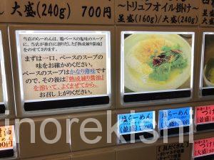 神田ラーメン無銘むめい無名塩らーめんトリュフオイル掛け具だくさん大盛り有名人気味肉めし店名神田駅つけ麺