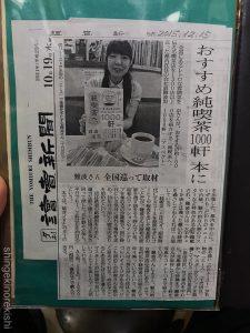 神田朝食珈琲専門店エースのりトーストブレンドコーヒーモーニング海苔小川町淡路町老舗喫茶店有名人気おかわり自由カフェ