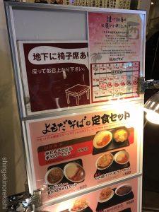 日本橋メガ盛りよもだそば巨大かき揚げ特大天玉そば蕎麦大盛りデカ盛り本格インドカレー生卵安い朝食インターナショナル銀座東京駅立ち食い43