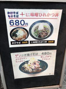 東京日本橋人形町きうち蕎麦ゲソかき揚げそば大盛りデカ盛りゲソ天有名人気立ち食い朝食平日安い水天宮前椅子美味しい年齢層話題グルメ32