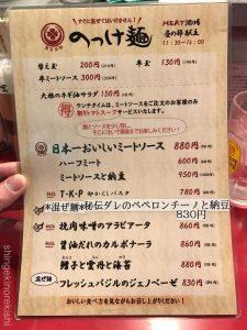 日本一美味しいミートソース東京MEAT酒場浅草橋総本店店舗のっけ麺生パスタリングイネ替え玉ランチチーズキャッチコピー有名人気29