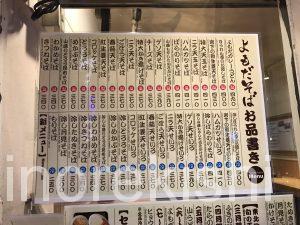 日本橋メガ盛りよもだそば巨大かき揚げ特大天玉そば蕎麦大盛りデカ盛り本格インドカレー生卵安い朝食インターナショナル銀座東京駅立ち食い41