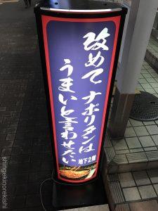 東京新橋スパゲッティーのパンチョ店舗白ナポリタン賄いグルメ一蘭トッピング粉チーズラー油塩カルボ風にんにくロメスパ有名人気デカ盛り量大盛り600g49