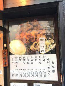 東京オススメ生蕎麦人形町福そば天玉そば大盛り紅生姜天野菜天ぷら朝食有名人気立ち食いきそばこだわり安いつゆ29