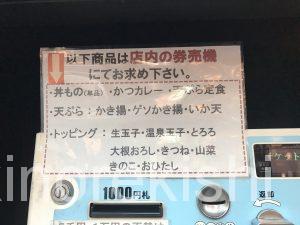 東京日本橋人形町きうち蕎麦ゲソかき揚げそば大盛りデカ盛りゲソ天有名人気立ち食い朝食平日安い水天宮前椅子美味しい年齢層話題グルメ23