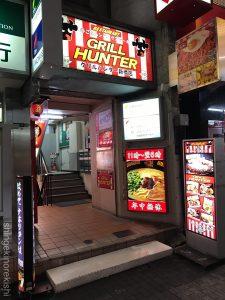 東京新橋スパゲッティーのパンチョ店舗白ナポリタン賄いグルメ一蘭トッピング粉チーズラー油塩カルボ風にんにくロメスパ有名人気デカ盛り量大盛り600g50
