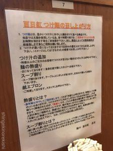 東京特盛グルメ新宿三丁目百日紅さるすべり特製煮干しつけ麺オススメ有名人気ラーメンそば濃厚デカ盛りスープ割り熱盛り揚げにんにく17