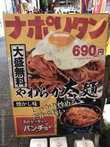 東京新橋スパゲッティーのパンチョ店舗白ナポリタン賄いグルメ一蘭トッピング粉チーズラー油塩カルボ風にんにくロメスパ有名人気デカ盛り量大盛り600g51