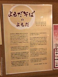 日本橋メガ盛りよもだそば巨大かき揚げ特大天玉そば蕎麦大盛りデカ盛り本格インドカレー生卵安い朝食インターナショナル銀座東京駅立ち食い11
