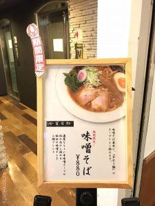 東京特盛グルメ新宿三丁目百日紅さるすべり特製煮干しつけ麺オススメ有名人気ラーメンそば濃厚デカ盛りスープ割り熱盛り揚げにんにく32