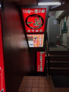 東京新橋スパゲッティーのパンチョ店舗白ナポリタン賄いグルメ一蘭トッピング粉チーズラー油塩カルボ風にんにくロメスパ有名人気デカ盛り量大盛り600g48
