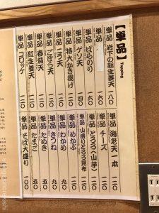 日本橋メガ盛りよもだそば巨大かき揚げ特大天玉そば蕎麦大盛りデカ盛り本格インドカレー生卵安い朝食インターナショナル銀座東京駅立ち食い5
