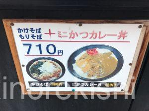 東京日本橋人形町きうち蕎麦ゲソかき揚げそば大盛りデカ盛りゲソ天有名人気立ち食い朝食平日安い水天宮前椅子美味しい年齢層話題グルメ24
