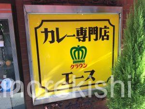 東京京成上野クラウンエースハンバーグカツカレー専門店大盛りデカ盛り茗荷谷店舗激安ワンコインランチ安い有名人気老舗3