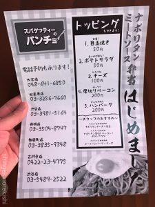 東京新橋スパゲッティーのパンチョ店舗白ナポリタン賄いグルメ一蘭トッピング粉チーズラー油塩カルボ風にんにくロメスパ有名人気デカ盛り量大盛り600g3