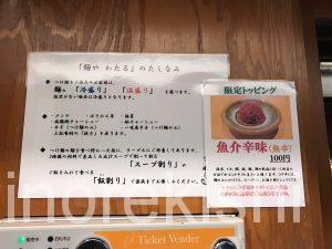 人形町人気グルメ麺やわたる全部のせつけ麺大盛りデカ盛有名ラーメン濃厚鶏魚介スープつけ汁チャーシュー野菜4
