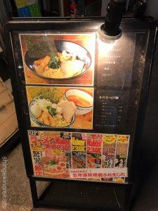 人形町人気グルメ麺やわたる全部のせつけ麺大盛りデカ盛有名ラーメン濃厚鶏魚介スープつけ汁チャーシュー野菜