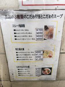 東京都千代田区大手町ラーメンスタミナらーめん全部のせ大盛りデカ盛りメガ盛り半ライスランチ無料野菜極太麺有名人気安い健康にんにくボリューム2人前2倍42