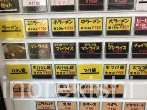 東京おすすめ立川マシマシ5号店御茶ノ水デラックスマシライスラーメンメニュー営業時間二郎インスパイア家有名人気話題店舗うずらトッピング21