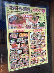 東京広島風お好み焼きランチ水天宮前みやこ亭広島焼きレギュラー大盛りそば2玉ソースグルメボリューム人気メニュー半蔵門線美味しい27