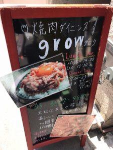 東京都中央区日本橋焼肉ダイニングGROWgrowグロウ神の重箱ユッケ丼大盛り無料ランチディナーメニューA5ランクコースデート雰囲気上野人気3