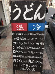 東京おにやんま新橋店讃岐うどんおろし醤油大盛り追加麺デカ盛りすだち店舗美味しい感動グルメオススメ冷たい温かいヒデコデラックスえび天鶏天野菜天朝食メニュー有名人気