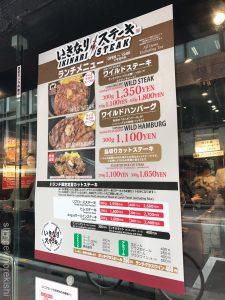 肉ランチいきなりステーキ銀座4丁目店ワイルドステーキ300gライス大盛りおかわり無料メニューディナースープサラダ肉マイレージカードゴールドプラチナソースビール東京ハンバーグ有名人気チェーン46