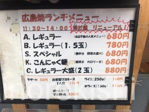 東京広島風お好み焼きランチ水天宮前みやこ亭広島焼きレギュラー大盛りそば2玉ソースグルメボリューム人気メニュー半蔵門線美味しい28