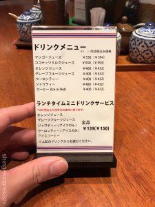 東京深夜グリーンカレーメナムのほとり神保町本店店舗テラススクエア大手町丸の内ガーデンタワーシンハービールレッドカレー激辛辛さたけのこ平日タイ料理女性男性カオマンガイトムヤムクン有名人気30