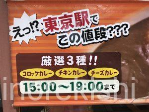 東京駅激安カレーショップアルプスALPSタイムサービスチキンカツカレー特盛トッピング290円安い値段八重洲地下街福神漬けランチ麻婆豆腐有名人気毎日グルメ42