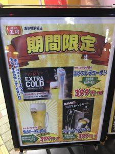 日本全国有名人気チェーン餃子の王将浅草橋店舗東京にんにくゼロなし極王メニュー焼きそば天津飯ラーメンチャーハンビールドリンク持ち帰り安いおつまみ大盛り美味しいこだわり創業66