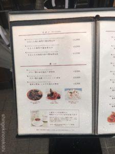 東京ランチ初台蘭蘭酒家らんらんちゅうじゃ特製焼き餃子定食セット大盛りライス名物有名人気ディナーメニューなまこチャーハン焼きそばグルメ40