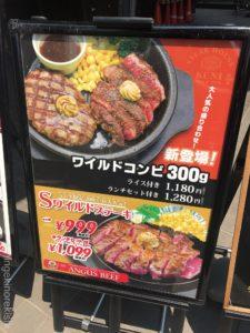 東京肉ランチステーキくに両国店ワイルドステーキ300gランチライス大盛りセットハンバーグ牛すじカレー店舗いきなりステーキペッパーランチペッパーフードサービスヒレサーロイン黒毛和牛米沢牛メニュー高級西口66