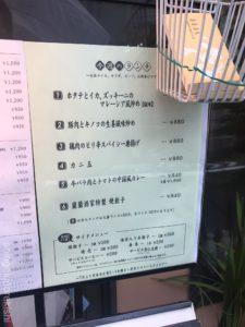 東京ランチ初台蘭蘭酒家らんらんちゅうじゃ特製焼き餃子定食セット大盛りライス名物有名人気ディナーメニューなまこチャーハン焼きそばグルメ39