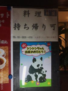 梅蘭ばいらん上野の森さくらテラス店巨大焼きそばやきそば中華料理チャーハンエビチリデカ盛り進撃の歴史82