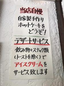 錦糸町カフェ喫茶店トミィパンケーキホットケーキコーン入りチーズバーグアイスコーヒー朝食メニューおやつデカ盛り進撃の歴史29